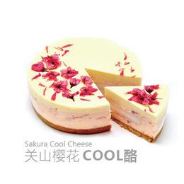 关山樱花COOL酪 Sakura Cool Cheese